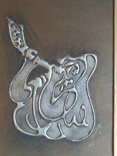 JOEL ZARETSKY HEBREW SHALOM ORIGINAL ART SIGNED FRAMED 19x15