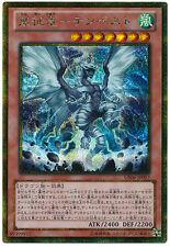 Yu-Gi-Oh! Tempest, Dragon Ruler of Storms  Gold GS06-JP007 Secret Japan