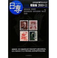 Japan Stamps Special Catalog Book 2010-11 Postwar #2
