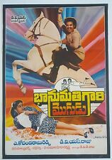 INDIAN VINTAGE OLD BOLLYWOOD SOUTH INDIAN TELUGU MOVIE POSTER /T-20