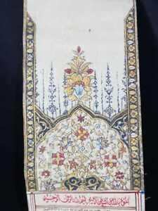 islamic persian illumianted HANDWRITTEN quran scroll on vellum in Gubbar script
