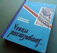 1967 Russian Book Soviet Odessa City-hero Streets tell Sarkisyan Stavnitser Rare