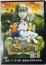 DVD Anime Doraemon The Movie : Nobita in the New Haunts of Evil 2014 Region 3