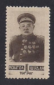 Mongolia  1945  Sc #83  MNH   OG   $60  (2-3232)