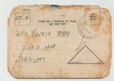 ISRAEL, FIELD POST., A FOLDED COVER, 1952 ,A NEWSLETTER FOR THE RESERVE SOLDIER