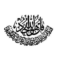 Islamique musulman-Wall Sticker Coran arabe calligraphie Art vinyle autocollant