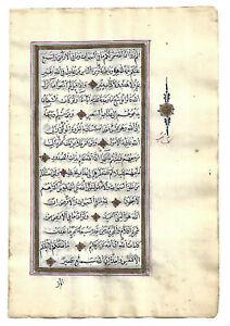ILLUMINATED OTTOMAN QUR'AN LEAF 1262 AH (1845 AD) n7