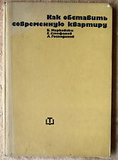"""Vintage Soviet manual book from USSR """"How to decorate a modern apartment"""" c.1972"""