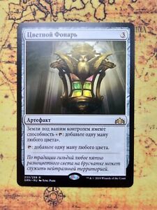 Chromatic Lantern [Rus] from Guilds of Ravnica Rare Artifact NM MTG