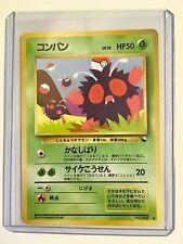 VENONAT No.048 *Vending Series RELEASED in JAPAN ONLY* GLOSSY Pokemon NEAR MINT