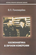 Soviet Female Space Team Commander's Memoirs _ Космонавтика в личном измерении