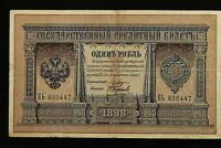 1 RUBLE BANKNOTE RUSSIA 1898 Signed: Pleske - Naumov N183