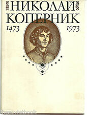 Nicolaus Copernicus Kopernik 500th birthday anniversary Essays In Russian 1973
