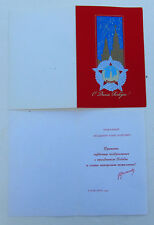 RUSSIAN COMMUNIST PARTY LEADER BREZHNEV GREETING CARD 1978 postcard