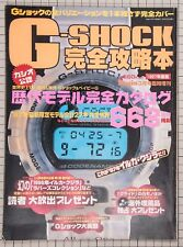 Casio G-SHOCK Perfect Strategy Guide Book 1997 Dolphin Whale