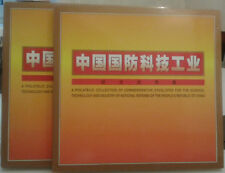 OD 24. China.Technology and industry of China. Booklet. Perf. MNH.+ CTO.