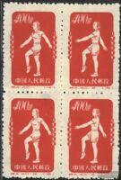Volksrepublik China 146I-147II Viererblock gestempelt 1952 Radio-Gymnastik (II.