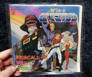 Star Musketeer Bismarck Saber Rider and the Star Sheriffs Record  VINTAGE JAPAN