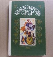 NATIONS FOLK Fairy Tales People USSR Kids Children Old Soviet Ukrainian Book `87