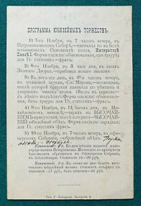 Antique Imperial Russian Jubilee Officers of Life Guards Egersky Regiment Tsar