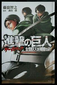 JAPAN Shingeki no Kyojin / Attack on Titan Game book Onna-gata Kyojin wo Hokaku