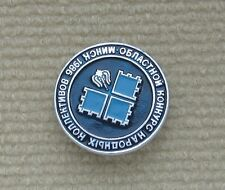 USSR pin badge Competition of national collectives 1986 Minsk Belarus
