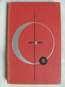 """1965 Inter Ice Age 4 """"Dai yon kan pyouki"""" by Kobo Abe in first russian edition"""