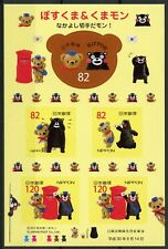 Japan 2018 MNH Post Bear Greetings 7v S/A M/S Bears Postal Services Stamps ONLY