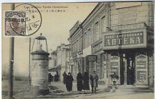 China Manchuria 1920s Harbin corner advertising post, Chemist shop