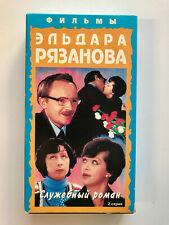 Official Novel 1973, 2 Series Ryazanov VHS Russian Translation