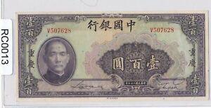 RC0013 china 1940 100 Yuan pick 88 bank of china combine