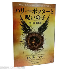 Harry Potter and the Cursed Child Book Japanese Kanji Hiragana Reading