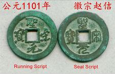 A Pair of Sheng Song Yuan Bao Coins-Seal&Running Script-1101 AD