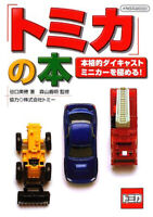 Tomica Tomica's book Mastering a full scale die cast miniature car Japanese