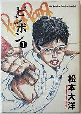 PING PONG VOL.1 / TAIYOU MATSUMOTO / MANGA / ANIME / BIG SPIRITS COMICS JAPAN