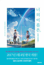 Your Name Shinkai Makoto Novel Book (Korean Edition) 9791133440054
