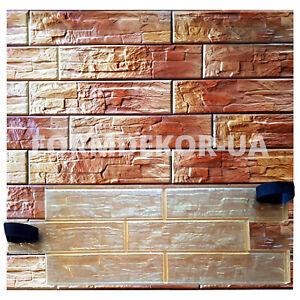 Polyurethane Mat Stamp BATUMI BRICK | Texturing Stone Texture Concrete Cement
