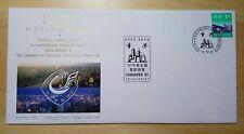 Hong Kong 1997 ChinaPex '97 National Stamp Expo Souvenir FDC 香港参与97中华全国集邮展览正式纪念封