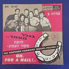 FOLK LP -Northern Command Band Vol.2-OH FOR A NAIL - Israeli 10'' Original 1958