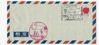 1988 5th Chinare Chinese national Antarctic expedition Cover Chile W1