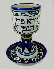 Kiddush Cup Armenian Ceramics Mixed flowers: 'Bore Pri Hagafen' Goblet & Coaster
