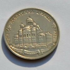 "Ukrainian 2 Hryvni ""The Tithe Church"" 1996 coin KM# 29"