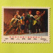 """1970,N2,PR China, """"Taking Tiger Mountain"""", Chinese Postage Stamp, Sc#1048,*MNH*"""