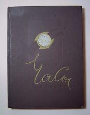 Rare Catalog Catalogue Soviet USSR Wrist Watch Clock Alarm Vinogradov 1960