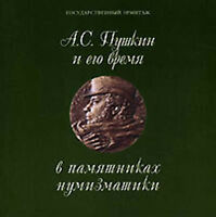 A.S.Pushkin and his time in monuments of numismatic