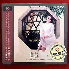 Zhou Hong 周虹 Chasing Dreams 追夢 DSD CD 新京文 Audiophile Chinese Female Vocal 發燒女聲