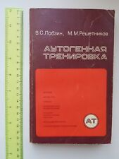 Soviet Russian book Autogenic training manual psychotherapy yogism psychologists