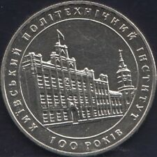 UKRAINE 2 Hryvna 1998 100 years of Kiev Polytechnic Institute RAR