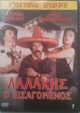LALAKIS O EISAGOMENOS / NIKOS PAPANASTASIOU / DVD / PAL / GREEK MOVIES / 1984