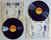 cHINESE OPERA ? REGAL YELLOW LABEL PATHÉ SHELLAC INDIA 2 RECORD SET VTG neocurio